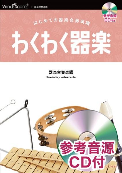 わくわく器楽 エビカニクス 参考音源CD付