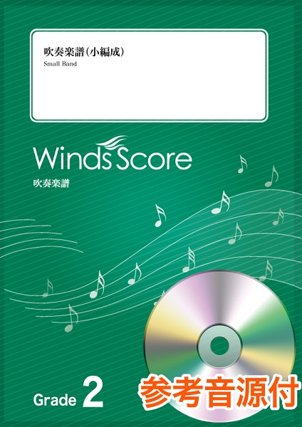 吹奏楽譜(小編成) ラブレター 参考音源CD付