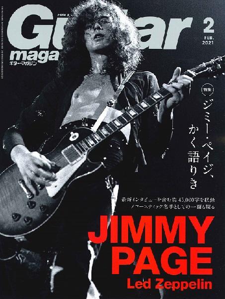 ギター・マガジン 2021年2月号