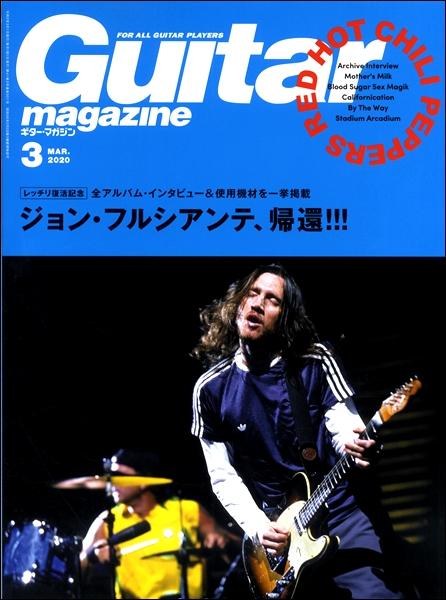ギター・マガジン 2020年3月号
