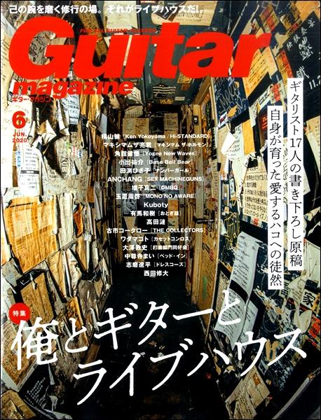 ギター・マガジン 2020年6月号