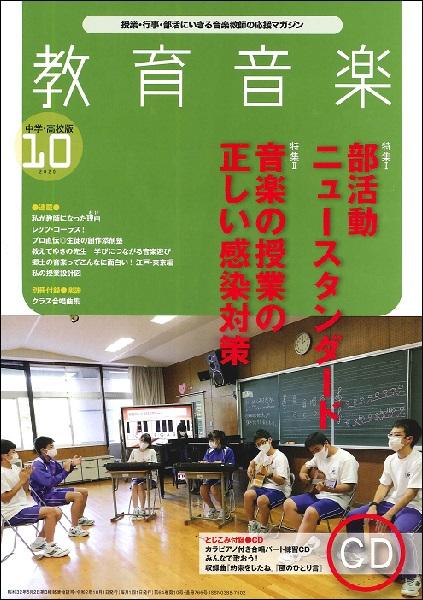 教育音楽 中学/高校版 2020年10月号