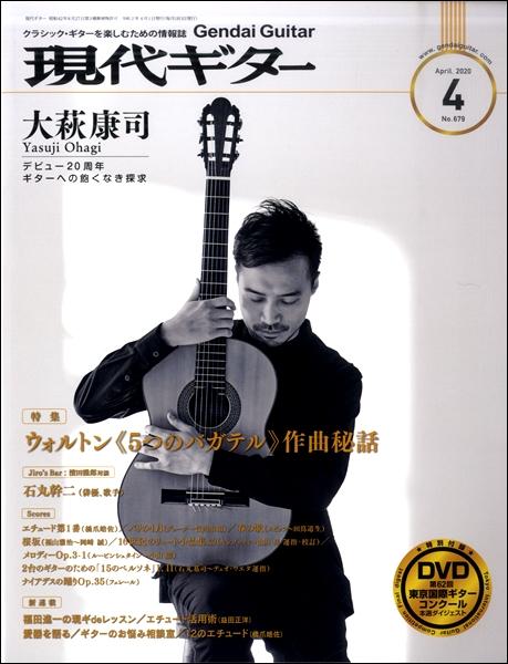 現代ギター 2020年4月号