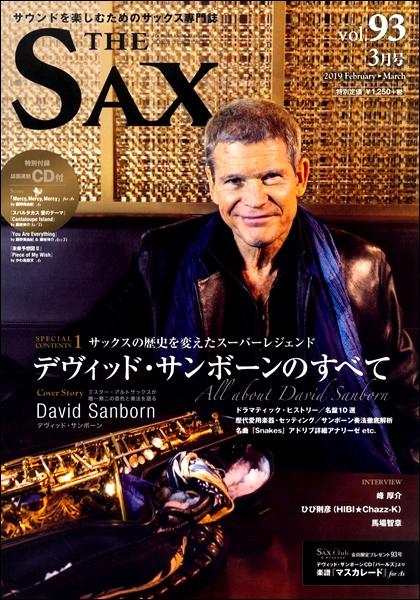 ザ・サックス Vol.93【演奏&カラオケCD付】
