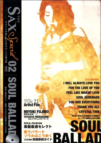 ザ・サックス 特別号 vol.02 CD付(改訂新版)