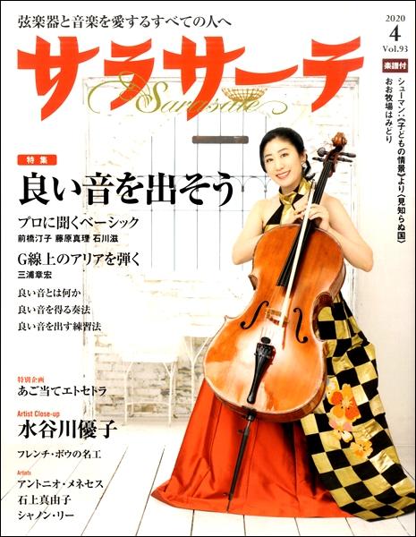 サラサーテ Vol.93