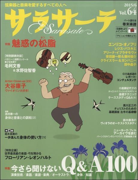 サラサーテ Vol.64