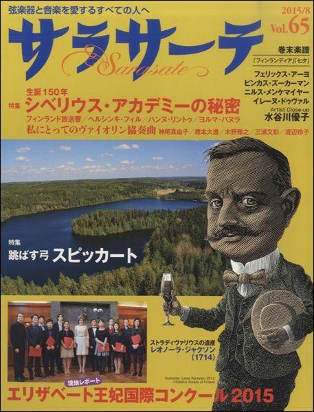 サラサーテ Vol.65