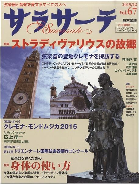 サラサーテ 2015/12 Vol.67