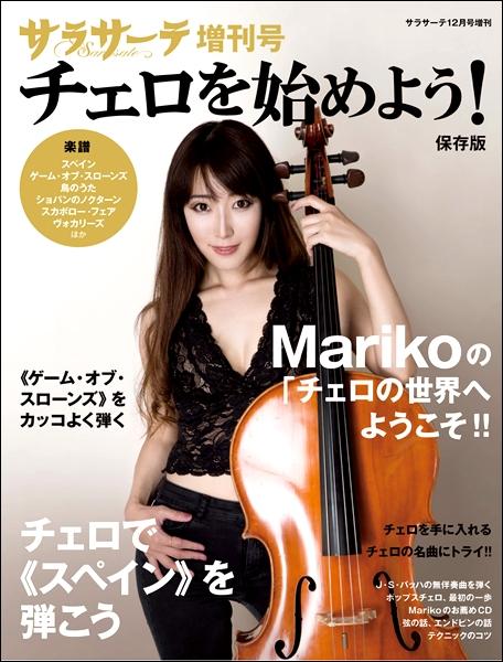 サラサーテ1月号増刊 サラサーテ増刊号 チェロを始めよう!