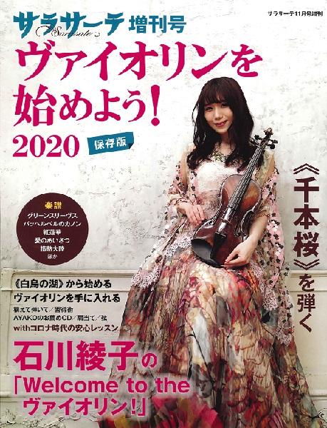 サラサーテ11月号増刊 ヴァイオリンを始めよう!2020