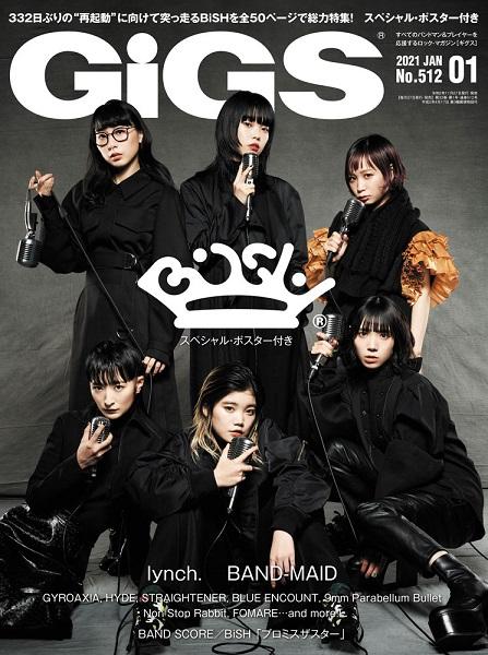 月刊ギグス 2021年1月号