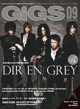 月刊GiGS/ギグス 2021年9月号