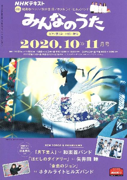 NHK みんなのうた 2020年10・11月