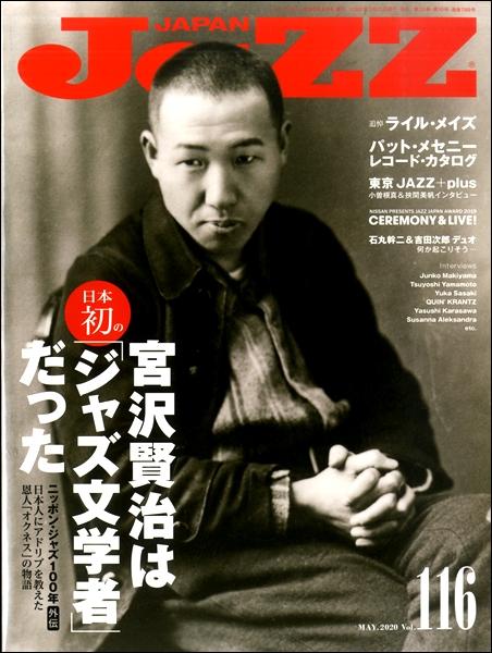 JaZZ JAPAN Vol.116