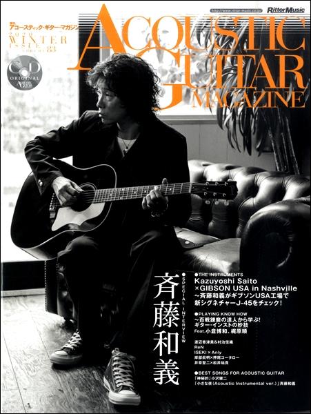 アコースティック・ギター・マガジン 2020年3月号 Vol.83