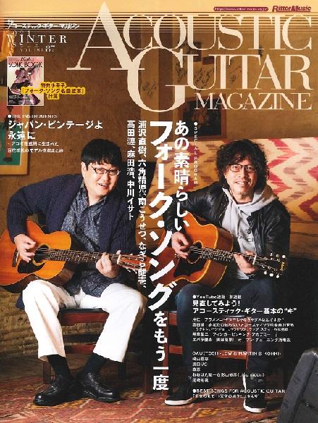 アコースティック・ギター・マガジン 2021年3月号 Vol.87