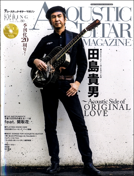 アコースティック・ギター・マガジン 2019年6月号 Vol.80