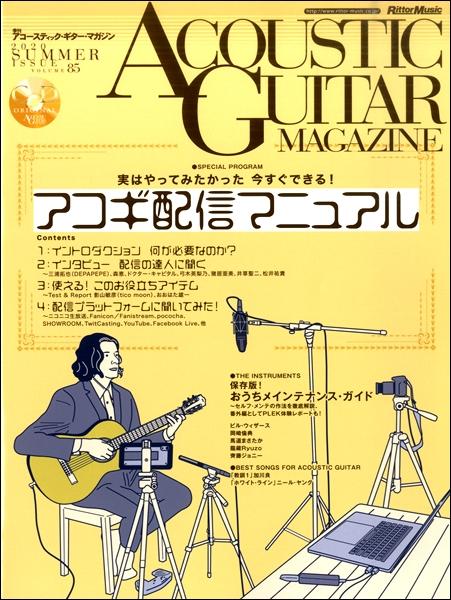 アコースティック・ギター・マガジン 2020年9月号 Vol.85 CD付