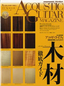 アコースティック・ギター・マガジン 2021年9月号 Vol.89