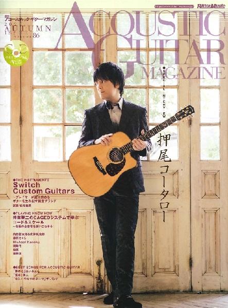 アコースティック・ギター・マガジン 2020年12月号 Vol.86 CD付