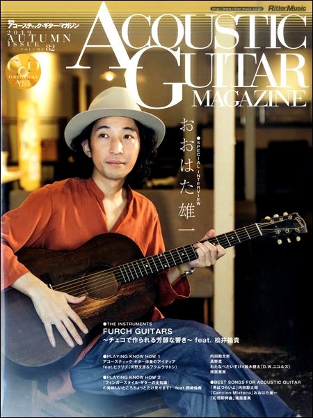 アコースティック・ギター・マガジン 2019年12月号 Vol.82