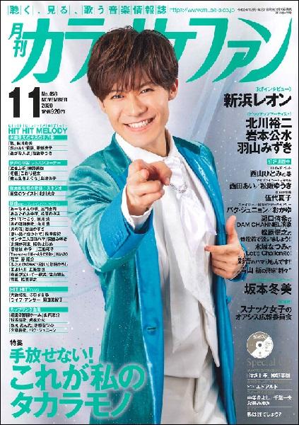 月刊カラオケファン 2020年11月号 CD付