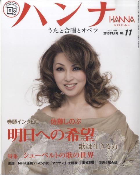 ショパン別冊 Hanna/ハンナ 2015年1月号 No.11