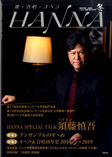 ハンナ 2020年冬号 No.49