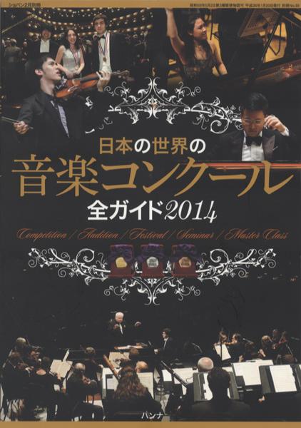 ショパン2月別冊 日本の世界の音楽コンクール 全ガイド2014年版