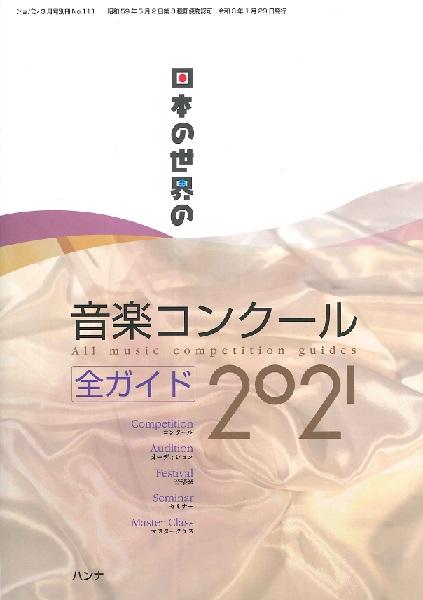 日本の世界の音楽コンクール全ガイド2021
