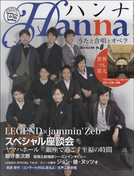 ショパン別冊 Hanna/ハンナ 2014年3月号 No.6