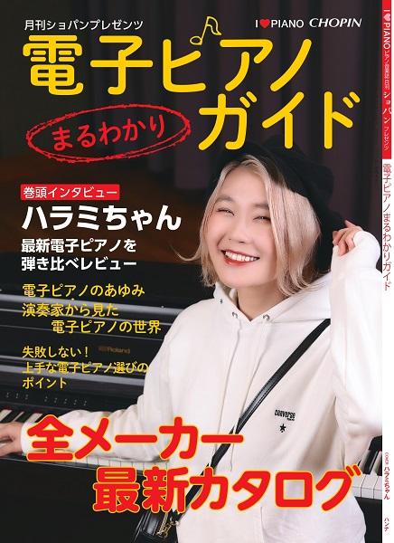 電子ピアノまるわかりガイド/ショパン別冊