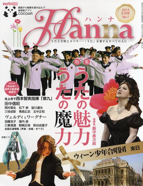 ショパン別冊 Hanna/2013年5月号 No.1