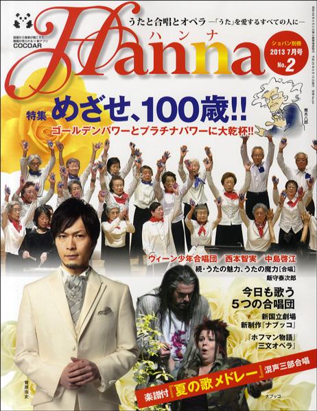 ショパン別冊 HANNA/ハンナ 2013年7月号 No.2