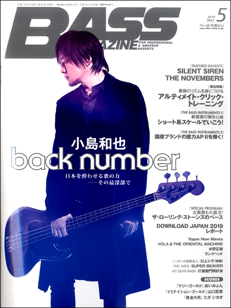 ベース・マガジン 2019年5月号