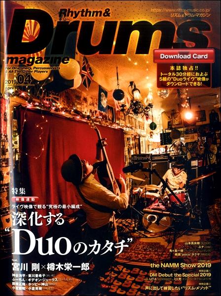 リズム&ドラム・マガジン 2019年4月号