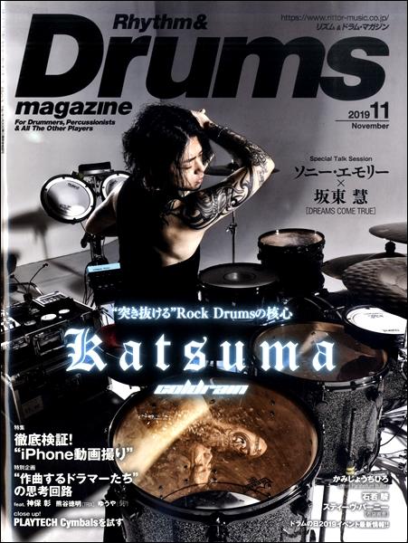 リズム&ドラム・マガジン 2019年11月号