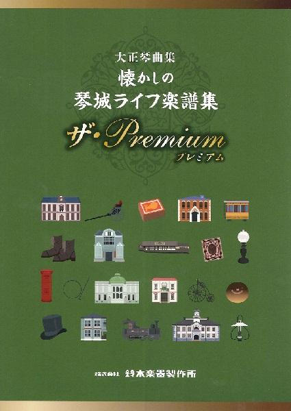大正琴曲集 懐かしの琴城ライフ楽譜集 ザ・Premium