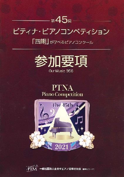 第45回 ピティナ・ピアノコンペティション参加要項2021