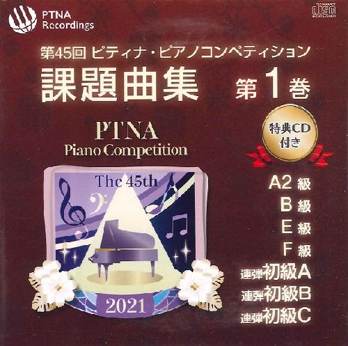 CD 第45回ピティナ・ピアノコンペティション課題曲集 第1巻