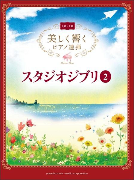 美しく響くピアノ連弾(上級×上級)スタジオジブリ2