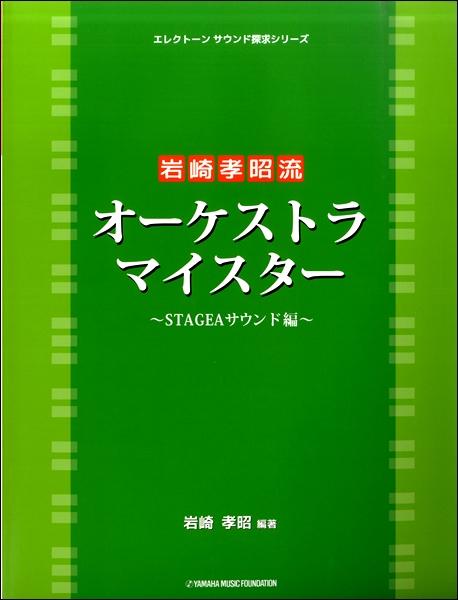 エレクトーン・サウンド探求シリーズ 岩崎孝昭流 オーケストラ・マイスター -STAGEAサウンド-