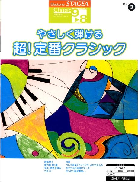 STAGEA クラシック(G9-8)(3)やさしく弾ける超定番クラシック