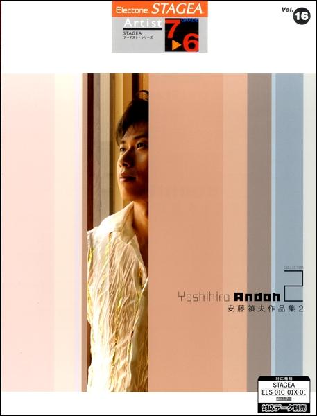 STAGEAアーチスト(G7-6)(16)安藤禎央作品集2