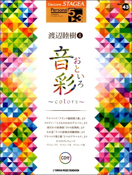 STAGEA パーソナル(G5-3)(43)渡辺睦樹(4)音彩CDツキ