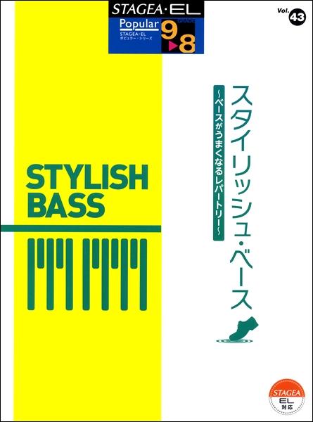 STAGEA・EL ポピュラー 9~8級 Vol.43 スタイリッシュ・ベース