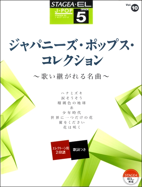 STAGEA・EL J-POP(G5)(10)ジャパニーズポップコレクション