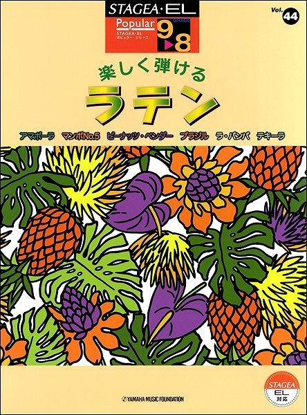 STAGEA・EL ポピュラー 9~8級 Vol.44 楽しく弾けるラテン