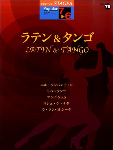 STAGEA ポピュラー(G7-6)VOL.79 ラテン&タンゴ